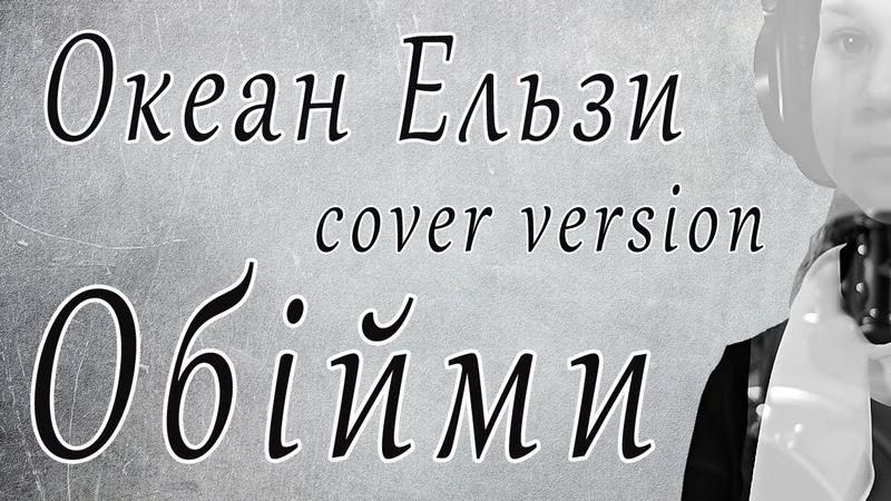 Обійми - Ксюша Владимирова (cover Океан Ельзи - Святослав Вакарчук)