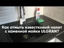 Чем отмыть известковый налет с каменной мойки ULGRAN (Улгран)