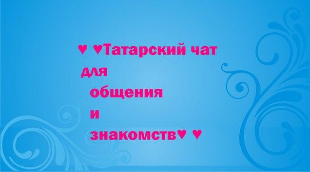 знакомства татар в вк