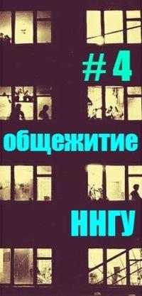 Общежитие ННГУ ВКонтакте Общежитие 4 ННГУ