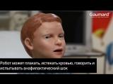 Реалистичный робот-мальчик создан для обучения медиков