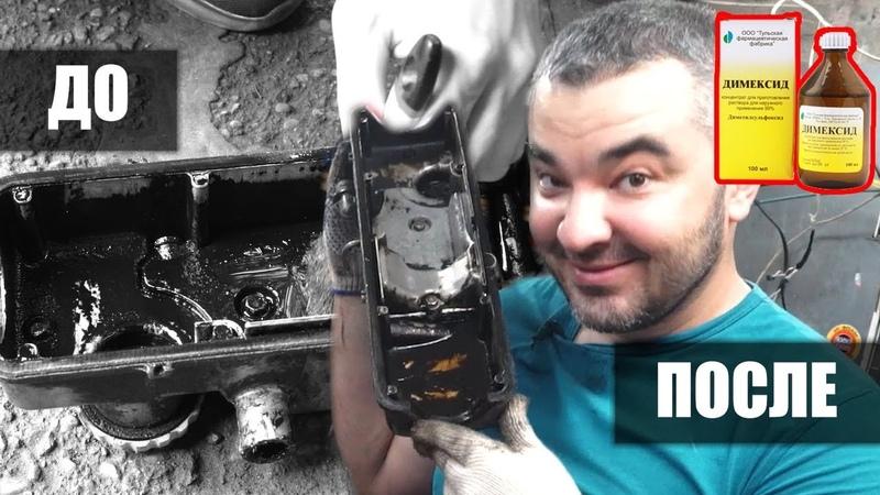 Проверяем работает ли ДИМЕКСИД. Лютая раскоксовка двигателя.