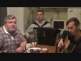 Иван Кучин - Человек в телогрейке (Вокал Д. Волгин, Баян А. Васин, Гитара Т. Кир