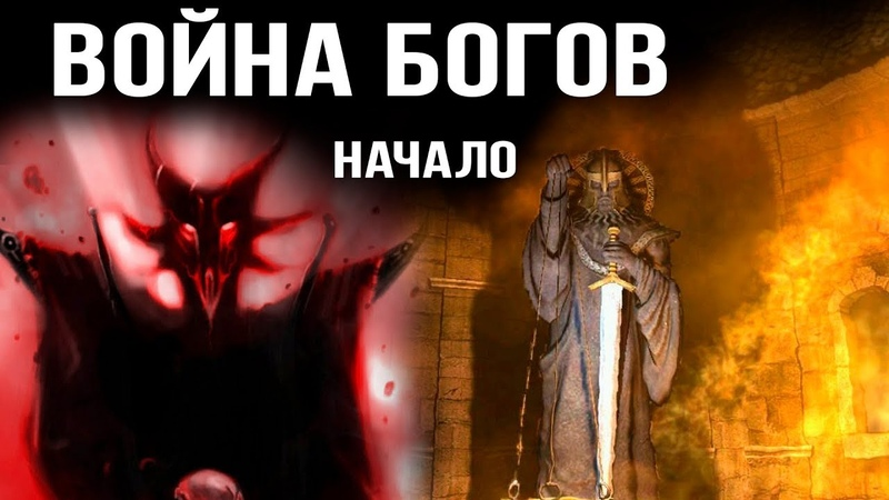 Начало войны Богов   ГотикаGothic Lore   DAMIANoNE