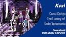 【Kari】The Lunacy of Duke Venomania Rus Male Cover