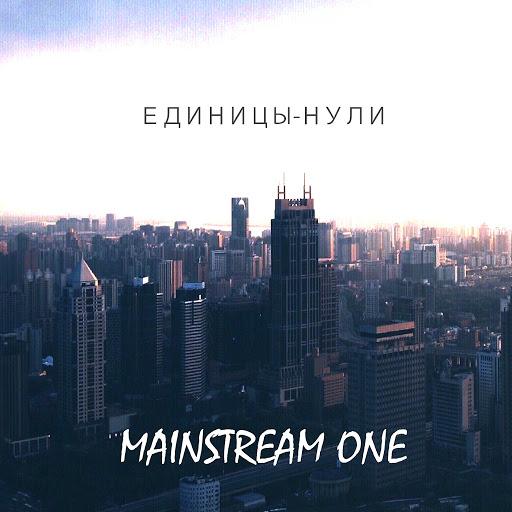MainstreaM One альбом Единицы-нули