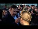 Саакашвили Тимошенке: Шкура Путинская ты- Кремлёвская Зозуля !