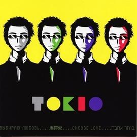 Токио альбом Выбираю любовь