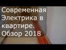 Электрика в квартире Современный электромонтаж Электромонтажные работы 2018