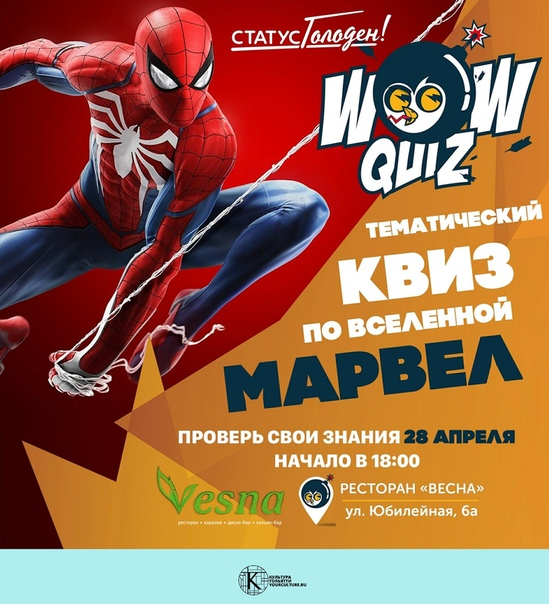 WOW QUIZ | Вселенная Marvel