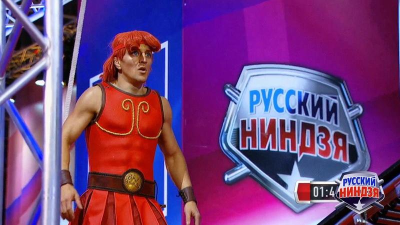 Василий Пузий. Отборочный тур. Русский ниндзя