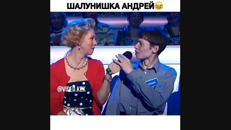 шалун Андрей