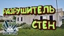 Разрушитель стен   HOUSE FLIPPER   Часть 3