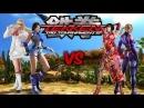 Tekken Tag Tournament 2: leotekkenfan (Asuka/Lili) vs Esipo14 (Nina/Anna)