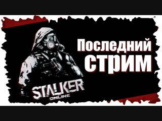 Сталкер Онлайн ★ Последний стрим