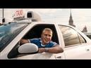 Сами Насери на Taxi Marseille 2018 Таксует по Москве