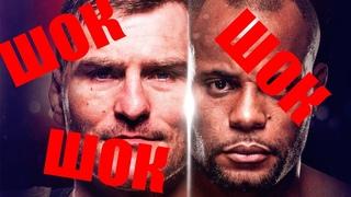 ШОК!Даниэль Кормье против Стипи Миочича!Полный обзор боя!UFC 226!!