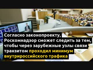 """Госдума в первом чтении приняла закон о """"суверенном интернете"""""""