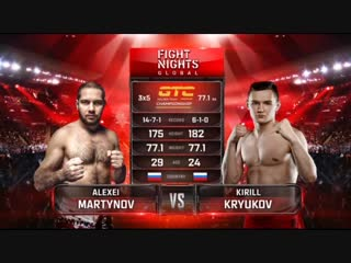 Кирилл Крюков vs. Алексей Мартынов, Fight Nights Global 91