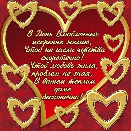 Поздравления парню ко дню всех влюбленных