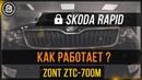 Zont ZTC-700M на Skoda Rapid 2015