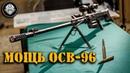 ОСВ 96 12 7 мм крупнокалиберная снайперская винтовка стрельба вопросы и ответы