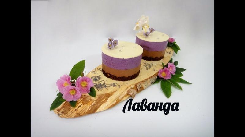 Шоколадно - Лавандовый торт Необычно и очень вкусно-)