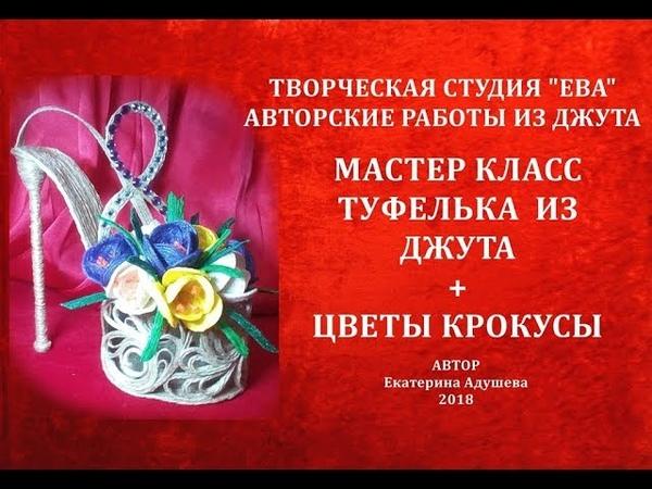 МАСТЕР КЛАСС Готовимся к 8 марта Создаем туфельку из джута с крокусами Джутовая филигрань