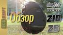 Обзор Моноколеса Ninebot Z6 Z10 Review Ninebot Z6 Z10