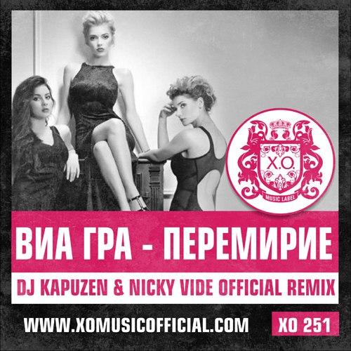 ВИА Гра - Перемирие (DJ Kapuzen & Nicky Vide Official Remix)