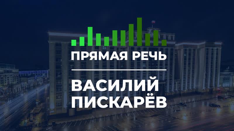 Василий Пискарёв о запрете рекламы наркотических веществ в СМИ и сети Интернет