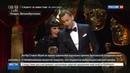 Новости на Россия 24 • Кого там русские выбрали победителями: комик Стивен Фрай пошутил на премии Bafta