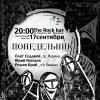 Манагер   Поэтический вечер   17 сентября