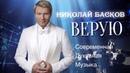 Николай Басков Альбом ВЕРУЮ 2018