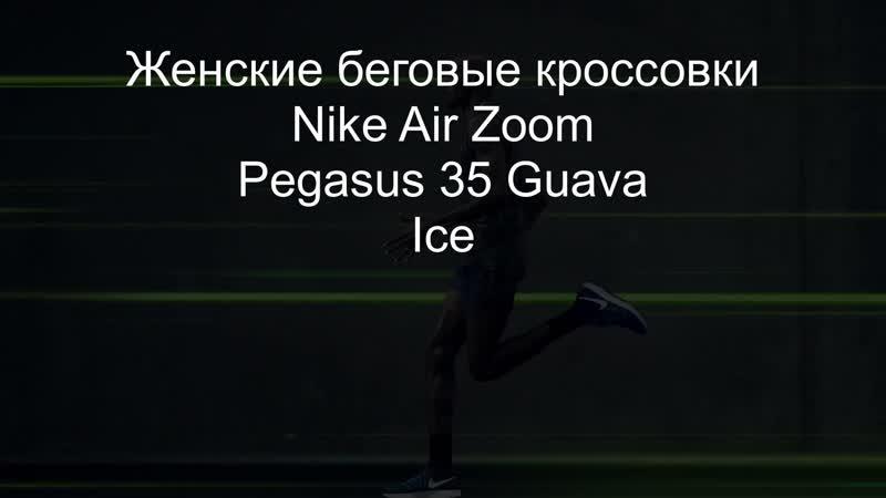 Женские беговые кроссовки Nike Air Zoom Pegasus 35 Guava Ice