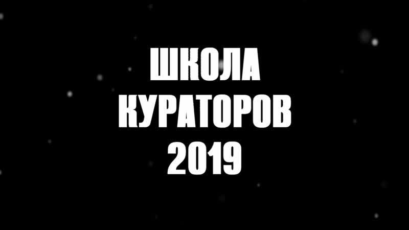 Трейлер Школы Кураторов 2019