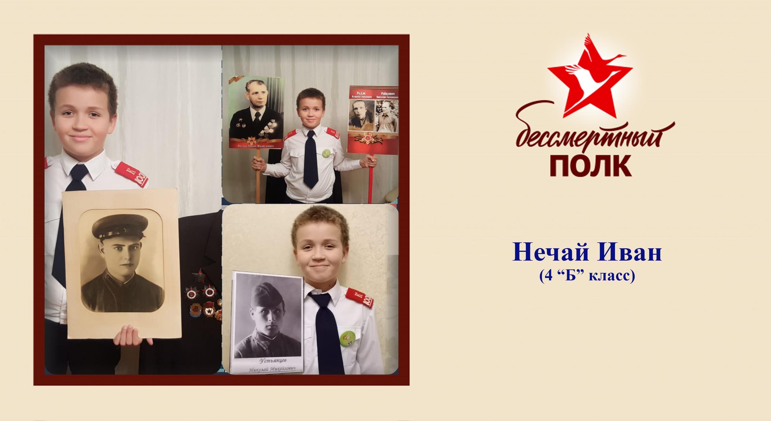 Нечай Иван