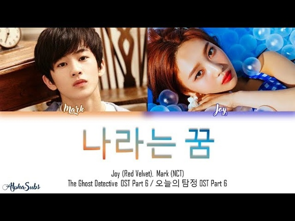 조이 (Joy) 마크 (Mark) - 나라는 꿈 가사Lyrics Color coded [Han|Rom|Eng] The Ghost Detective OST Part 6