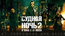 Судная ночь 2 HDтриллер, боевик2014
