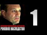 Роковое наследство 1 серия / Параллельная жизнь (2014) Приключенческий детектив фильм сериал