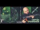 Трофим (Сергей Трофимов) «Аты-баты» 2012