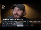 Выбор #1 — Константин Хабенский