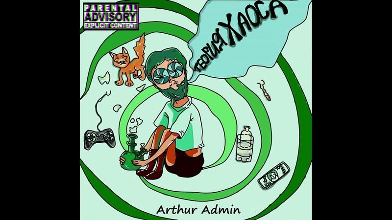 Артур Админ Теория хаоса mixtape 2018