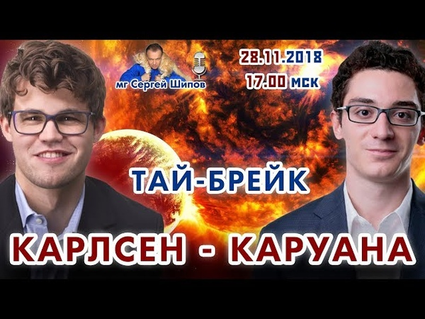 Карлсен - Каруана, тай-брейк! ⏰ 28.11 17.00 ♛ Матч на первенство мира 2018 🎤 Сергей Шипов ♛ Шахматы