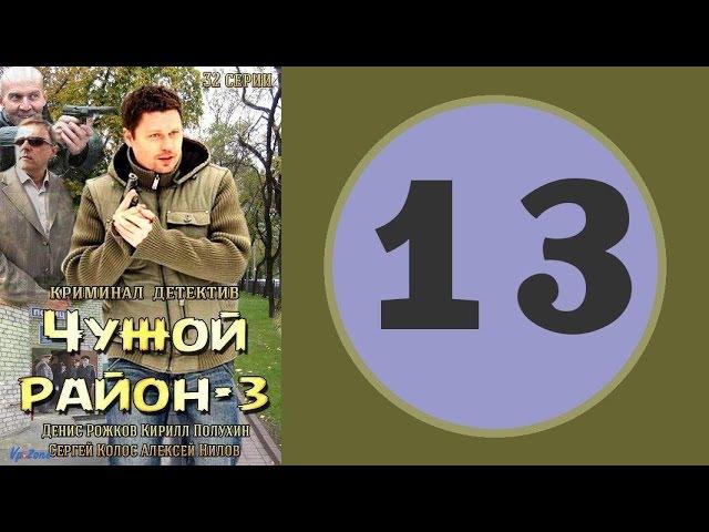 Чужой район 3 сезон 13 серия