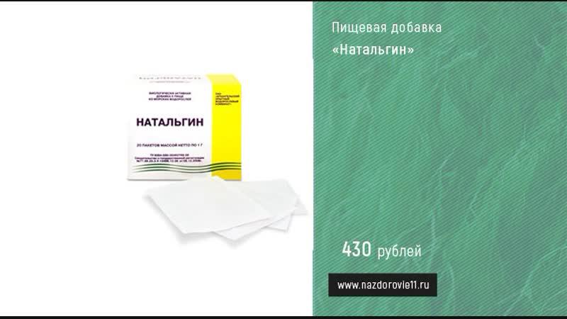 Натальгин - энергия белого моря для здоровья вашего желудочно-кишечного тракта!