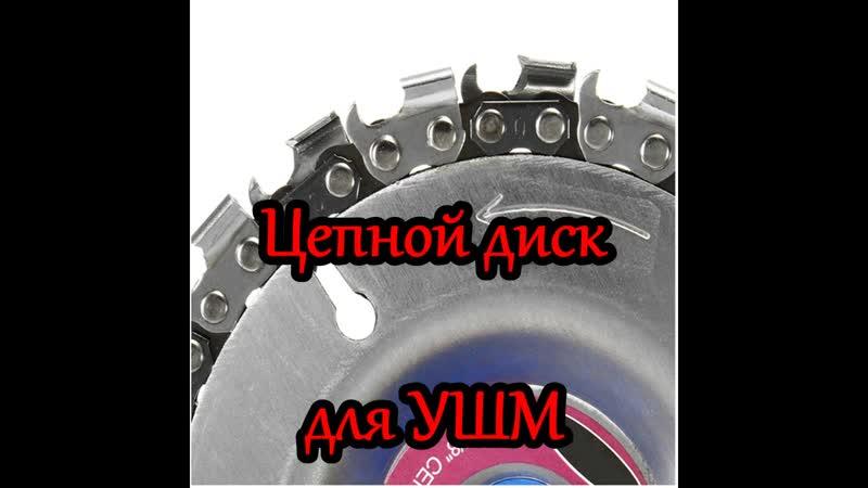 Цепной диск для УШМ