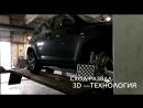 Сход-развал по 3D-технологии