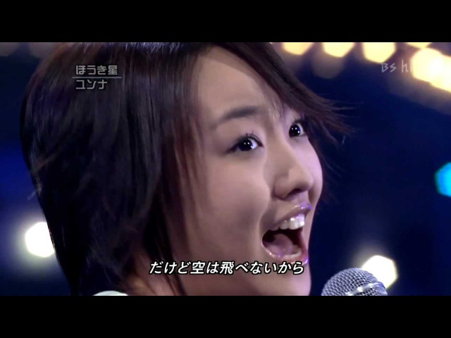 [ 050617 ] Younha ( 윤하 ) - Houki Boshi [ 1080p HD ]