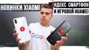 🔥 Горячие Новинки Xiaomi Смартфон от Яндекс и Meizu 16 все таки удивит